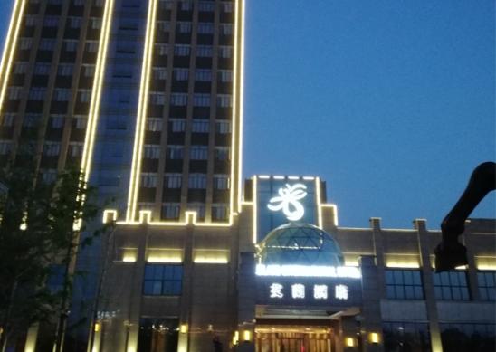 西安某酒店